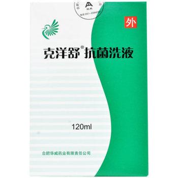 克洋舒女性抗菌洗液120ml克痒舒同厂妇科护理冲洗液 送冲洗器