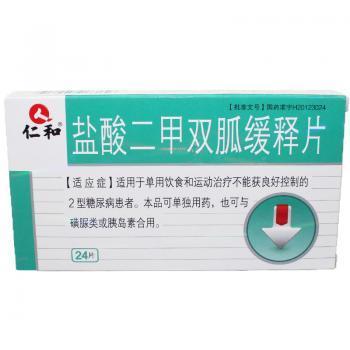 仁和鹽酸二甲雙胍緩釋片0.5g*24片