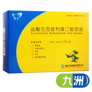 迪皿鹽酸左西替利嗪口服溶液0.05%*10ml*10支