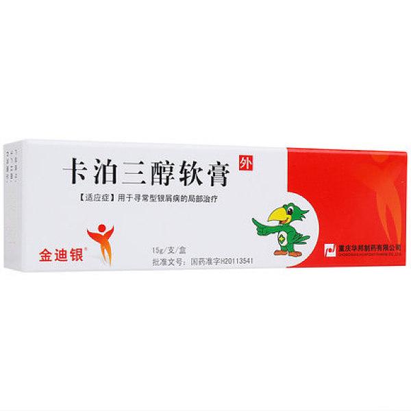 金迪银卡泊三醇软膏0.005%(15g:0.75mg)