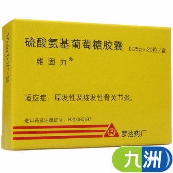 維固力 維固力(Viartril-S) 硫酸氨基葡萄糖膠囊 0.25g*20粒/盒