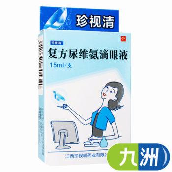 珍視清 復方尿維氨滴眼液 15ml*1支/盒