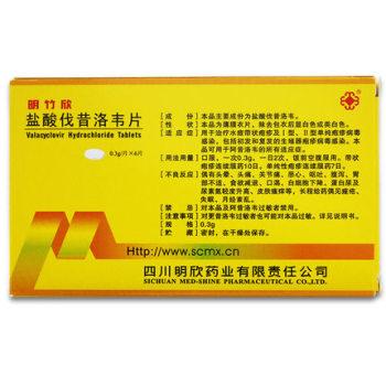 明竹欣鹽酸伐昔洛韋片0.3g*6片