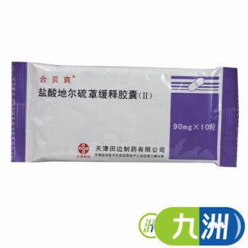 合貝爽 合貝爽 鹽酸地爾硫卓緩釋膠囊(II) 90mg*10粒/袋