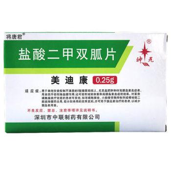神光美迪康鹽酸二甲雙胍片0.25g*24片