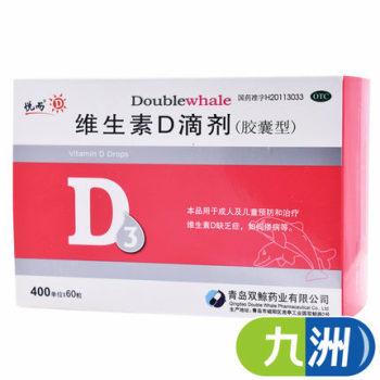 悦而维生素D滴剂(胶囊型) 400单位*12粒*3板