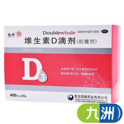 悦而维生素D滴剂(胶囊型) 400单位*60粒