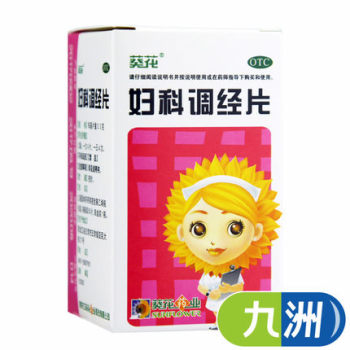 葵花婦科調經片(糖衣片)0.3g*50片