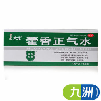 太龍藿香正氣水10ml*18支