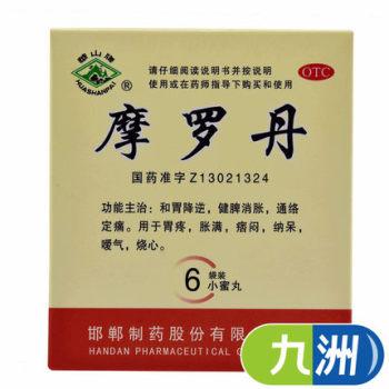 华山牌摩罗丹(小蜜丸)9g*6袋