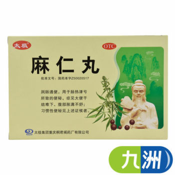 麻仁丸(水蜜丸)