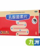 葵花乳酸菌素片0.4g*30片