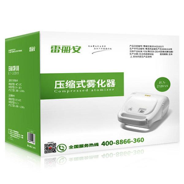 雷丽安雾化器成人小儿医用空气压缩式雾化器家用咳喘JLN-2320AS