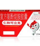 仁和可立克(復方氨酚烷胺膠囊)20粒