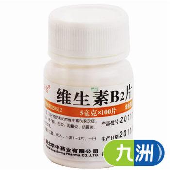 华中维生素B2片5mg*100片