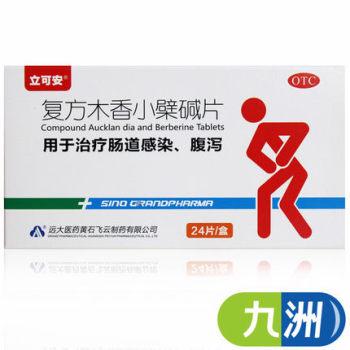 复方木香小檗碱片
