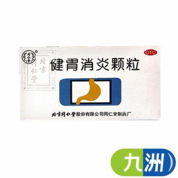 同仁堂健胃消炎颗粒10袋 健脾和胃 理气活血 缓慢胃炎 上腹痛苦
