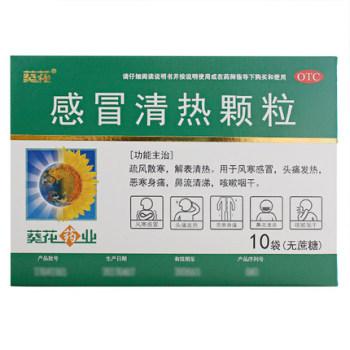 葵花感冒清熱顆粒(無蔗糖)6g*10袋