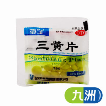 亚宝三黄片20片*2袋