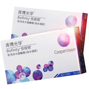 库博隐形近视眼镜硅水凝胶月抛佰视明水润舒适透氧酷柏3片