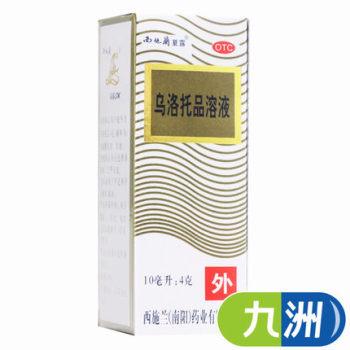 西施兰乌洛托品溶液10ml