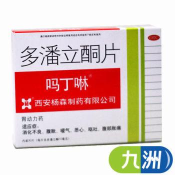 嗎丁啉多潘立酮片10mg*30片