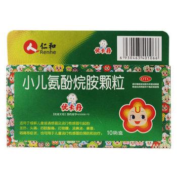 优卡丹小儿氨酚烷胺颗粒 感冒冲剂 6g*10袋