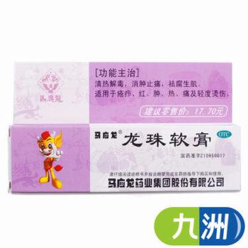 马应龙龙珠软膏10g