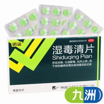 诺金湿毒清片0.5g*30片