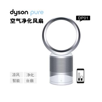 戴森空气净化风扇DP01