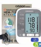 欧姆龙臂式血压计测量仪HEM-7136 家用全自动老人