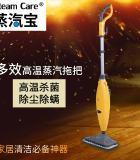 SteamCare蒸汽宝智能高温蒸汽非无线S3022