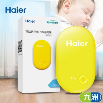 海尔家用电子体温计800A儿童宝宝婴儿智能监测