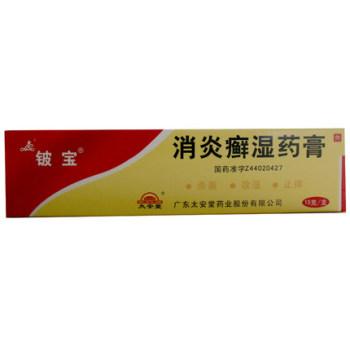 鈹寶消炎癬濕藥膏15g