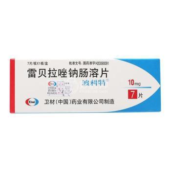 波利特 雷贝拉唑钠肠溶片 10mg*7片/盒