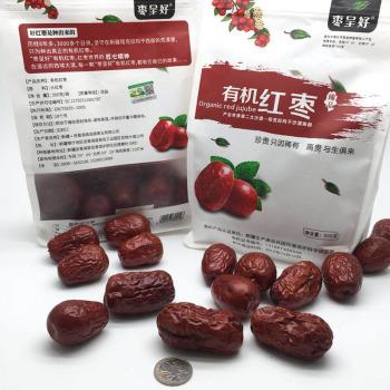 新疆特产塔克拉玛干沙漠有机红枣500g*2袋
