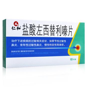 仁和鹽酸左西替利嗪片5mg*12片