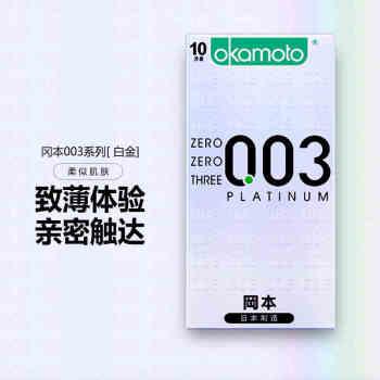 冈本003白金超薄避孕套10片装