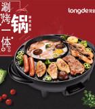 龙的涮烤锅LD-HG150C(2L)