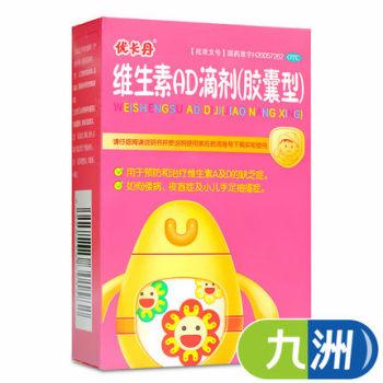 优卡丹维生素AD滴剂胶囊40粒(1岁以上)