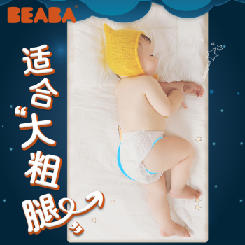 BEABA婴儿拉拉裤尿不湿XL20