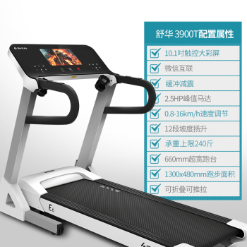SHUA舒华跑步机家用款静音减震室内智能健身SH-T3900T智能彩屏