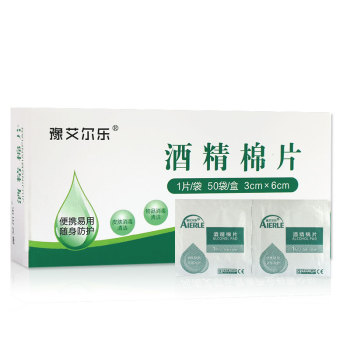 豫艾爾樂酒精棉片50片*2盒
