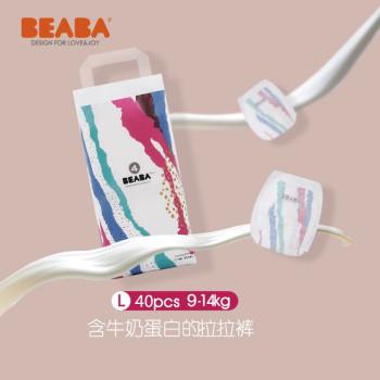 BEABA牛奶蛋白尿不湿拉拉裤L40