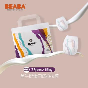 BEABA牛奶蛋白尿不湿拉拉裤XXL35