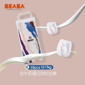 BEABA牛奶蛋白尿不湿拉拉裤XL38