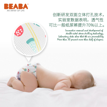 BEABA (冰淇淋)系列嬰兒尿不濕紙尿褲L碼