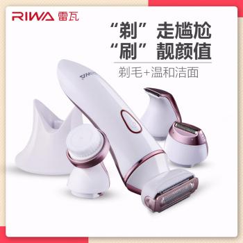雷瓦RIWA 女用脫毛器女私處腋毛剃毛器RF-1202