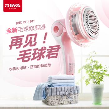 雷瓦RIWA 充電式毛球修剪器 RF-1801