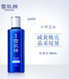 高丝 雪肌精化妆水180/300ML